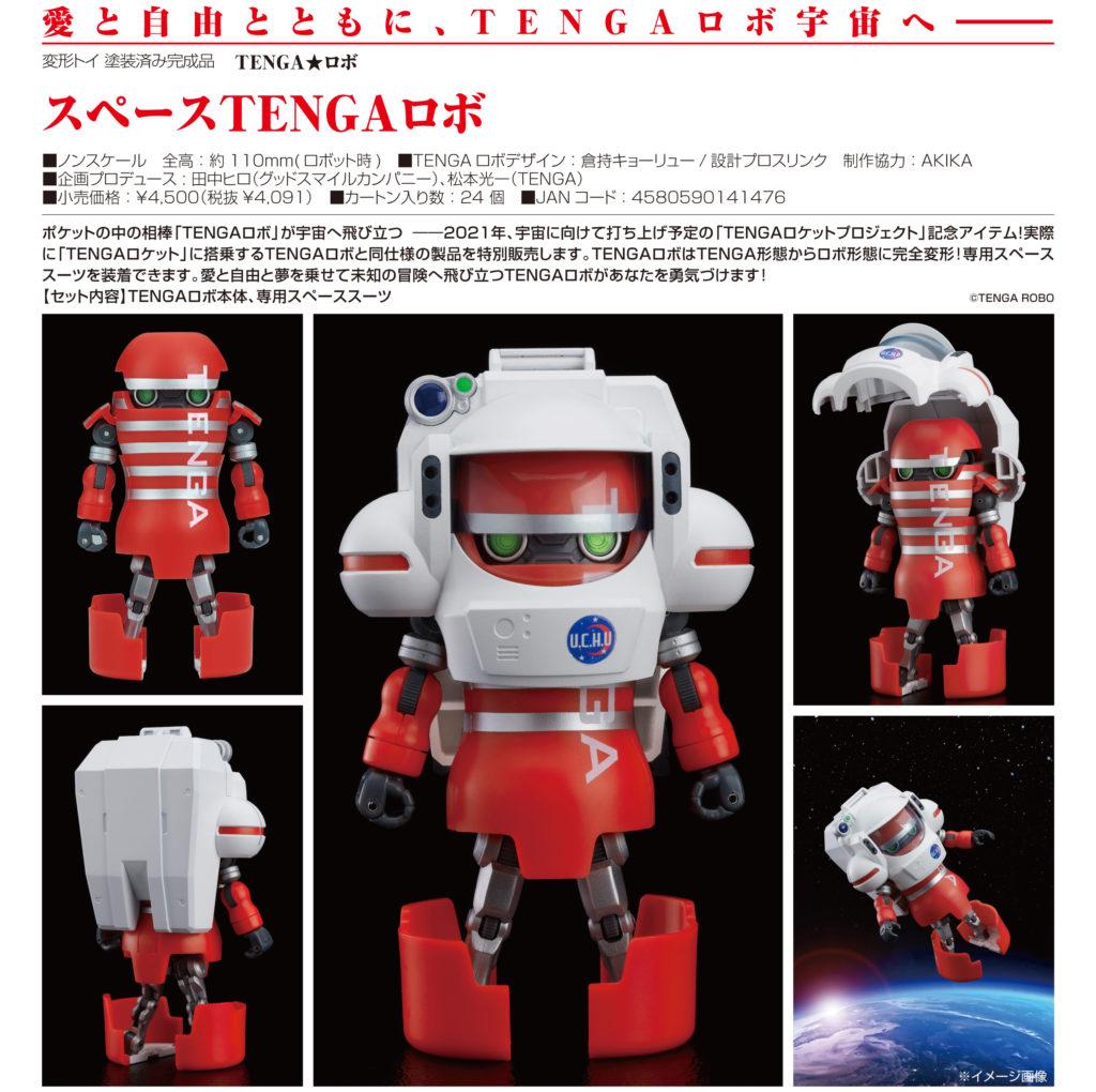 TENGA Robo Space TENGA Robo