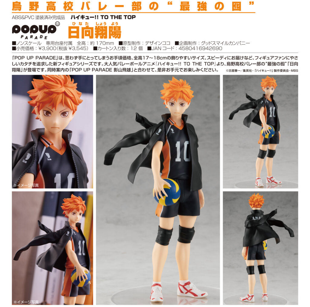 "POP UP PARADE ""Haikyu!! To The Top"" Hinata Shoyo"
