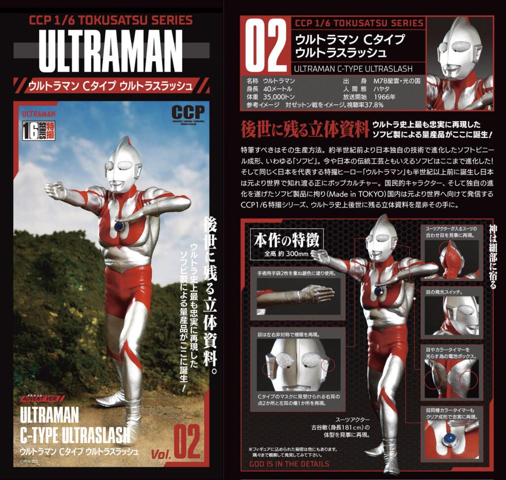 "CCP 1/6 Tokusatsu Series Vol. 02 ""Ultraman"" Ultraman C-Type Ultraslash"