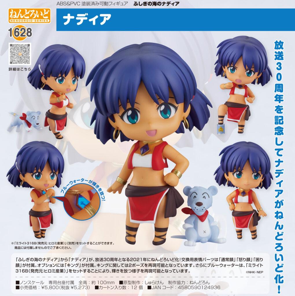"Nendoroid ""Nadia: The Secret of Blue Water"" Nadia"