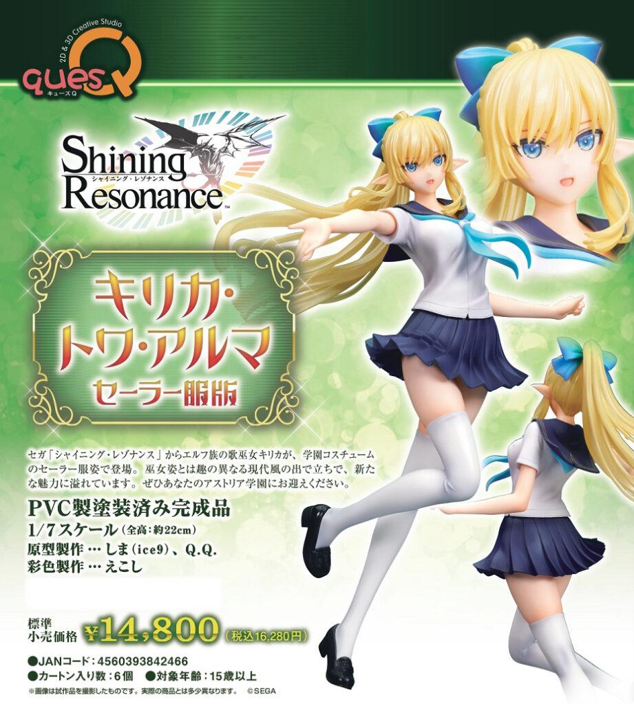 """Shining Resonance"" Kirika Towa Alma Sailor Uniform Ver."