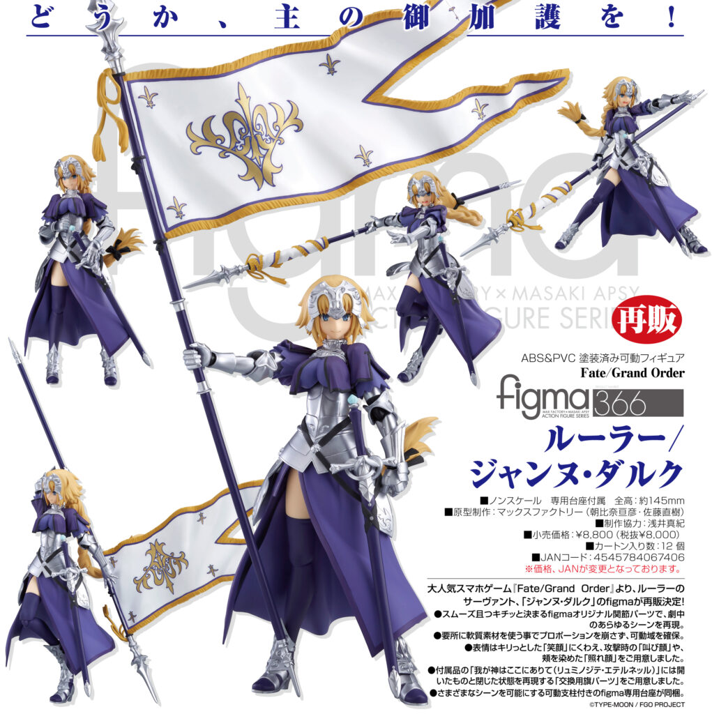 """figma """"Fate/Grand Order"""" Ruler/Jeanne d'Arc"""